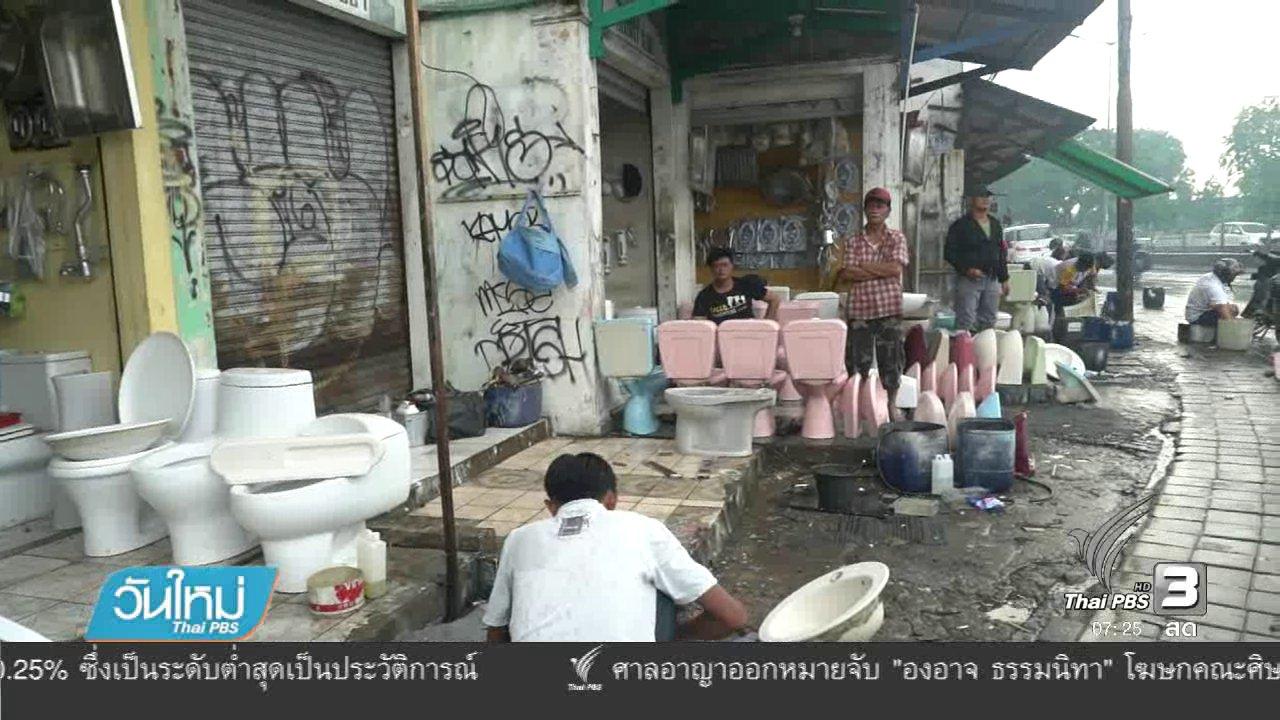 วันใหม่  ไทยพีบีเอส - รู้ทันอาเซียน : ตลาดมือสองรองรับความต้องการผู้บริโภคในจาการ์ตา