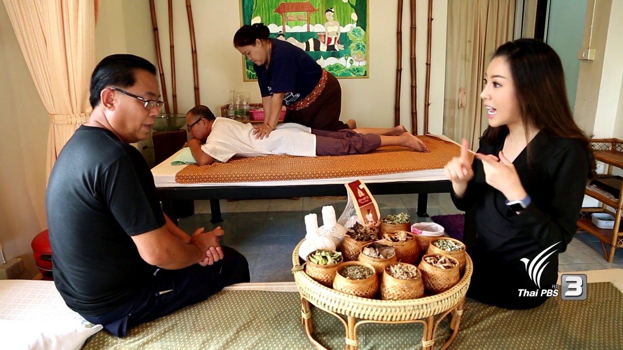คนสู้โรค - รู้สู้โรค : ท่องเที่ยวเชิงสุขภาพ ชุมชนบ้านไร่กองขิง