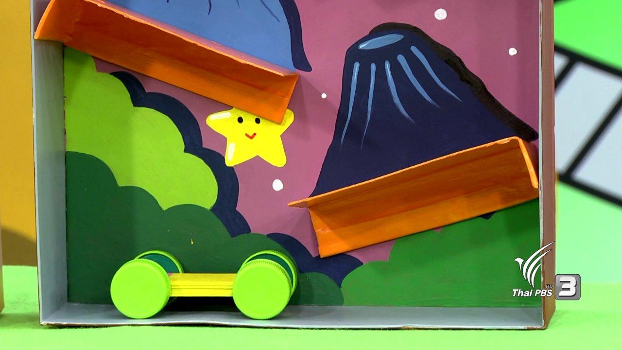 สอนศิลป์ - เกมรถไต่เขา