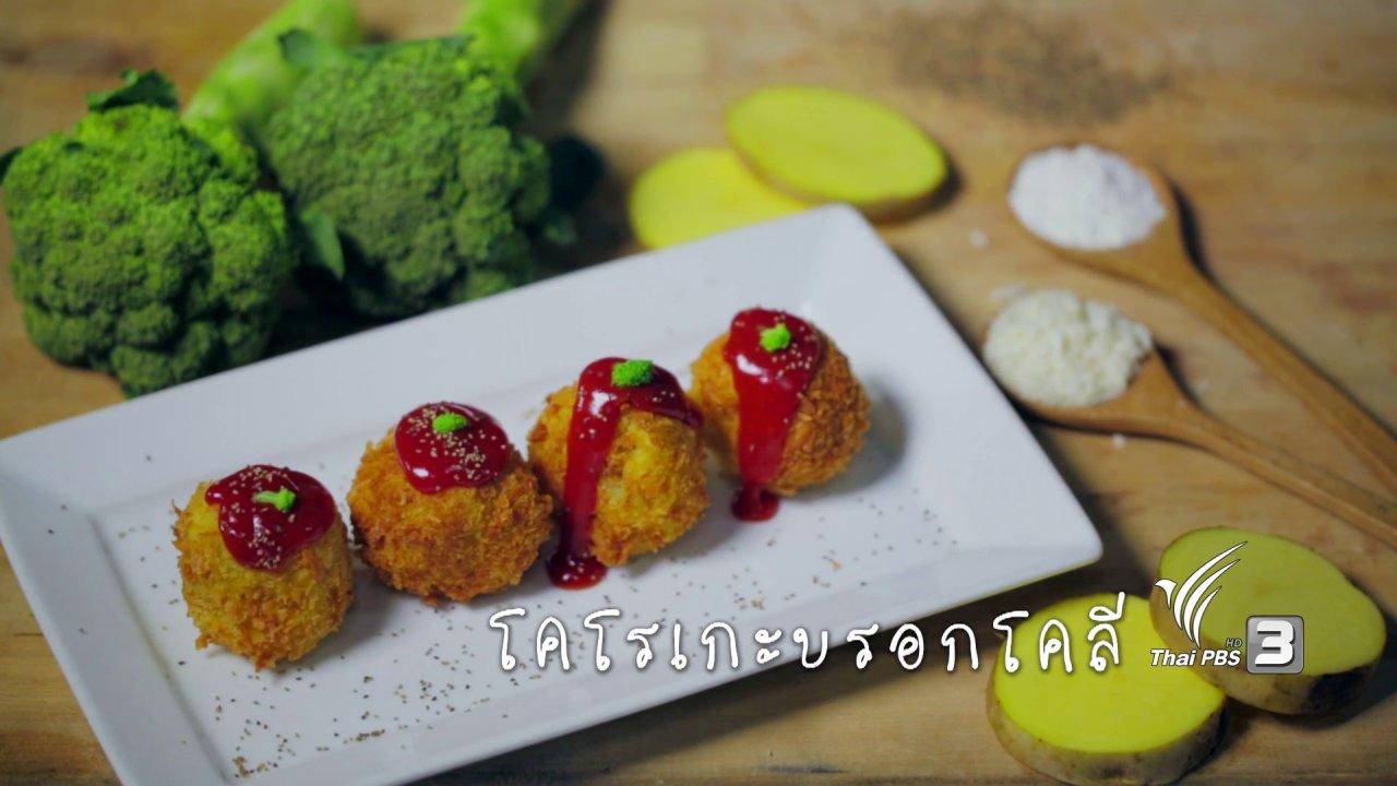 Foodwork - โคโรเกะบรอกโคลี