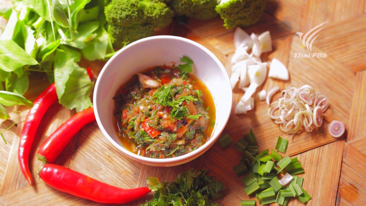 Foodwork - น้ำพริกสูตรเด็ด ของชาวลาหู่แดง