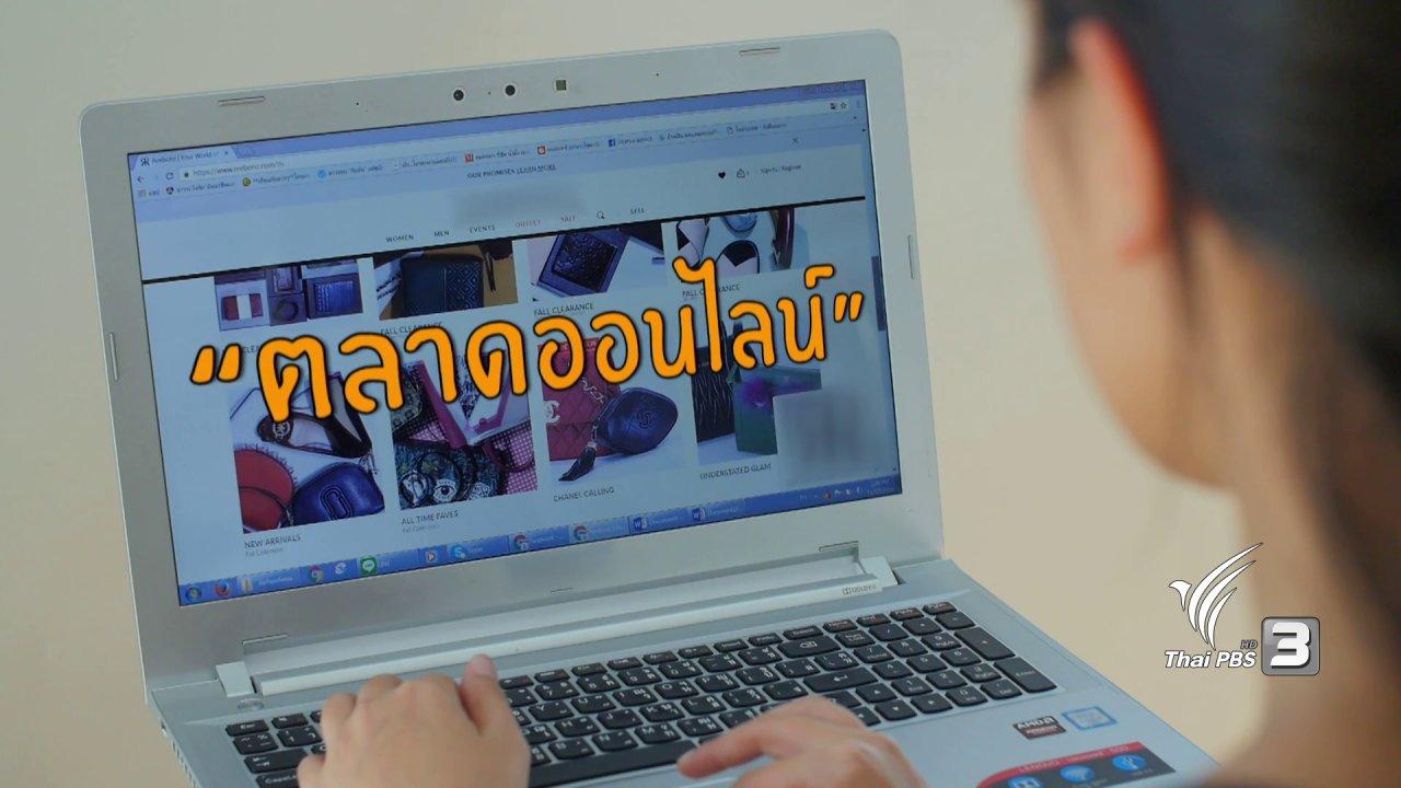 สามัญชนคนไทย - ตลาดออนไลน์