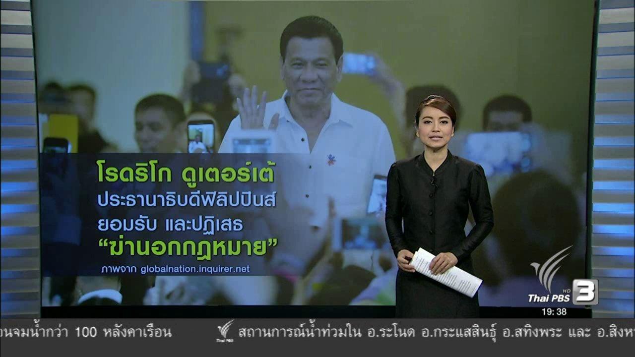 """ข่าวค่ำ มิติใหม่ทั่วไทย - วิเคราะห์สถานการณ์ต่างประเทศ : โรดริโก ดูเตอร์เต้ ประธานาธิบดีฟิลิปปินส์ ยอมรับและปฏิเสธ """"ฆ่านอกกฏหมาย"""""""