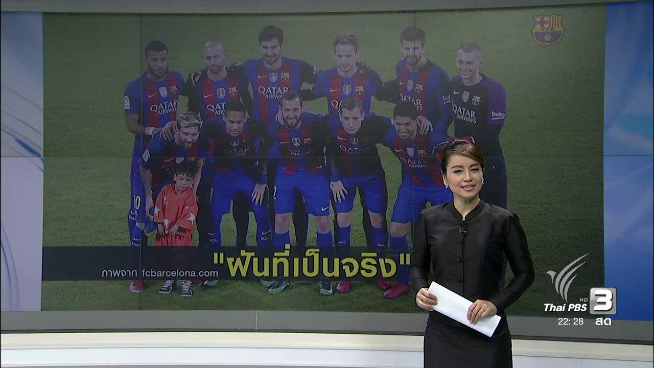 """ที่นี่ Thai PBS - ที่นี่ Thai PBS : หนูน้อยอัฟกัน พบ """"เลียวเนล เมสซี่"""""""
