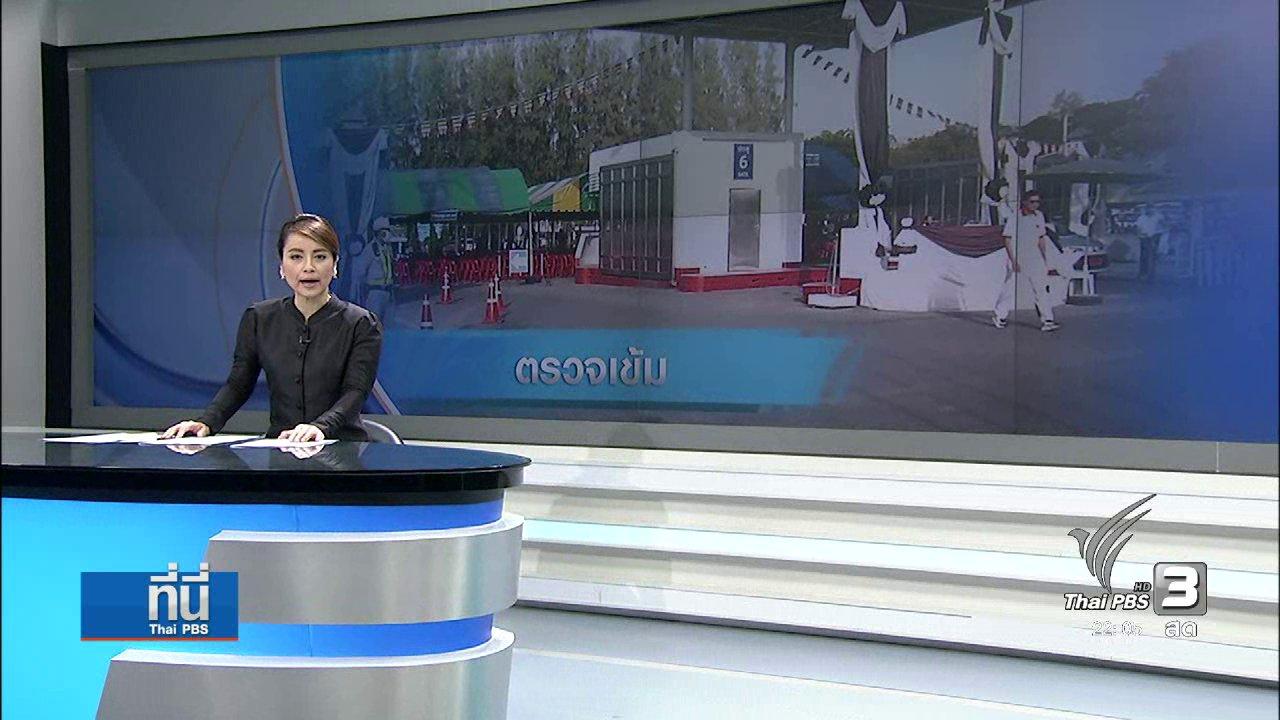 ที่นี่ Thai PBS - ที่นี่ Thai PBS : ตรวจเข้มรอบวัดธรรมกาย