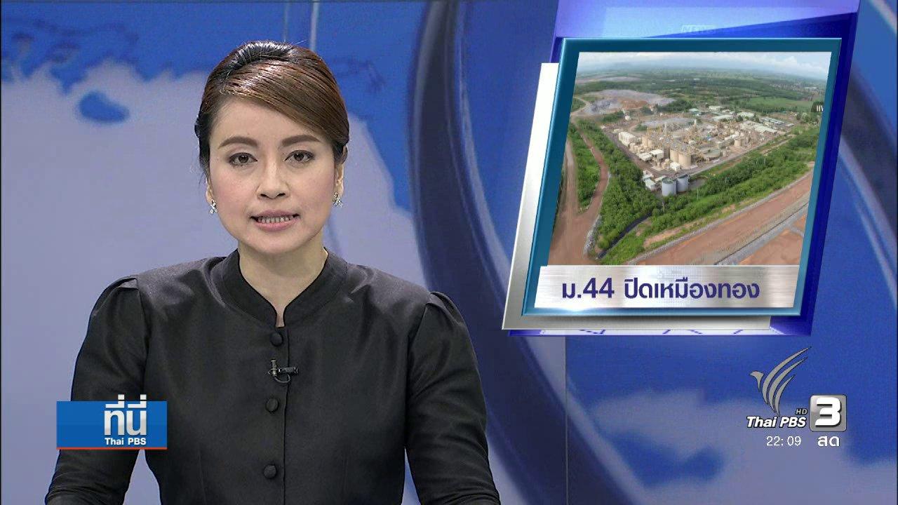 ที่นี่ Thai PBS - ที่นี่ Thai PBS : มาตรา 44 ปิด เหมืองทอง