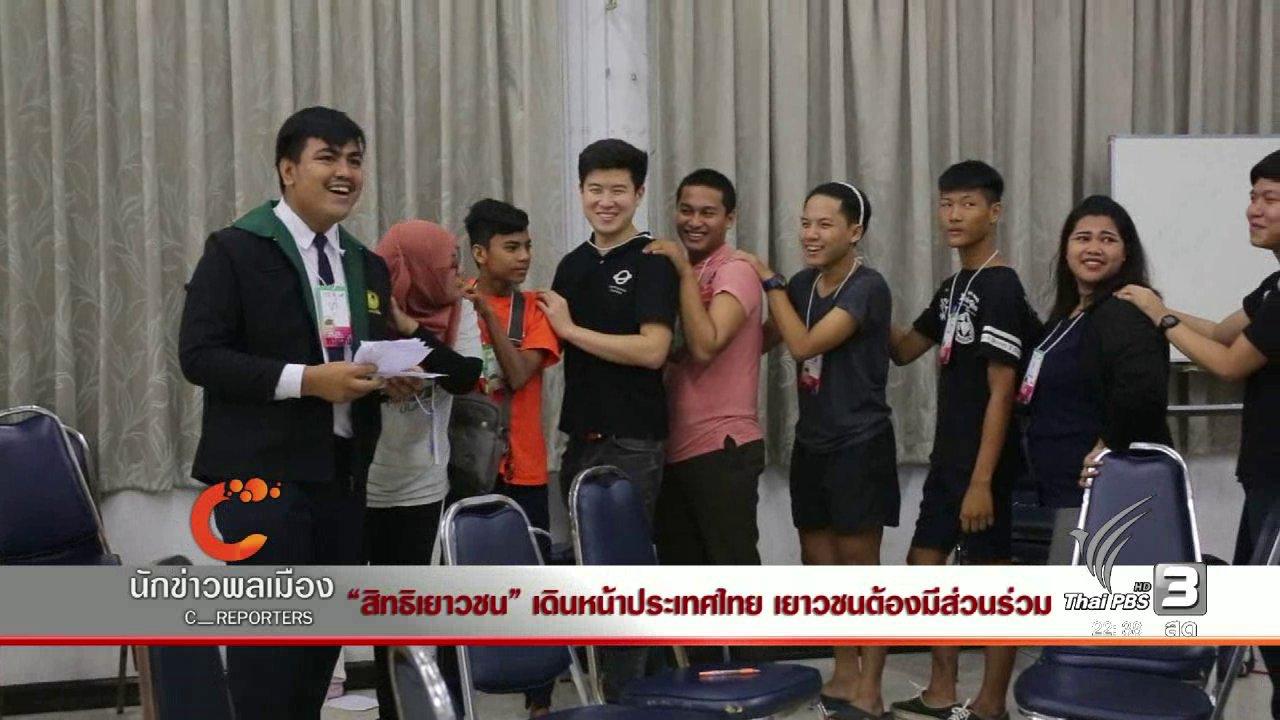 """ที่นี่ Thai PBS - นักข่าวพลเมือง : """"สิทธิเยาวชน"""" เดินหน้าประเทศไทย เยาวชนต้องมีส่วนร่วม"""