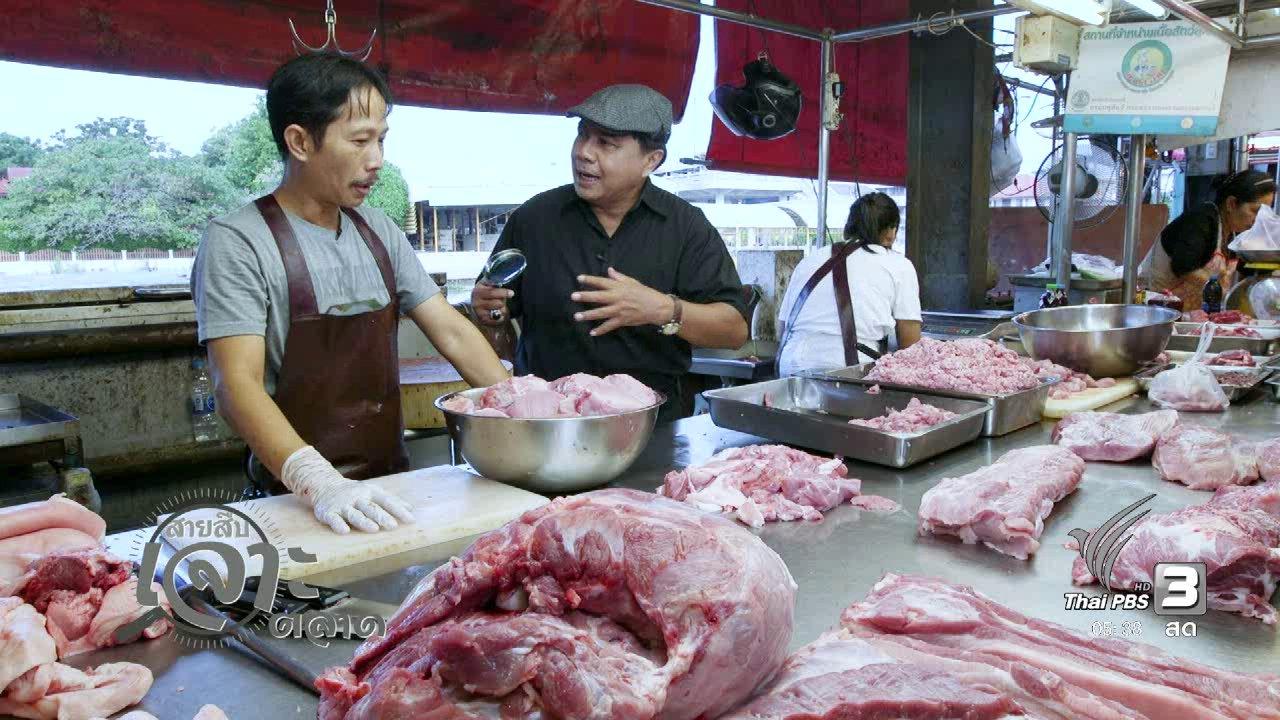 วันใหม่  ไทยพีบีเอส - สายสืบเจาะตลาด : สำรวจราคาสินค้าพื้นบ้าน ที่ตลาดเทศบาลเมืองสุพรรณบุรี