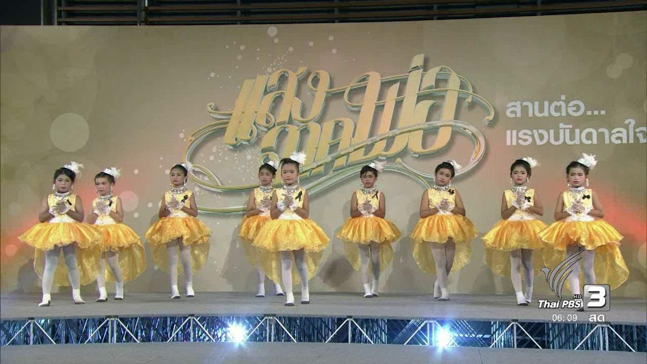วันใหม่  ไทยพีบีเอส - เดินตามรอยเท้าพ่อ : แสดงประกอบบทเพลงจากโรงเรียนคลองทวีวัฒนา