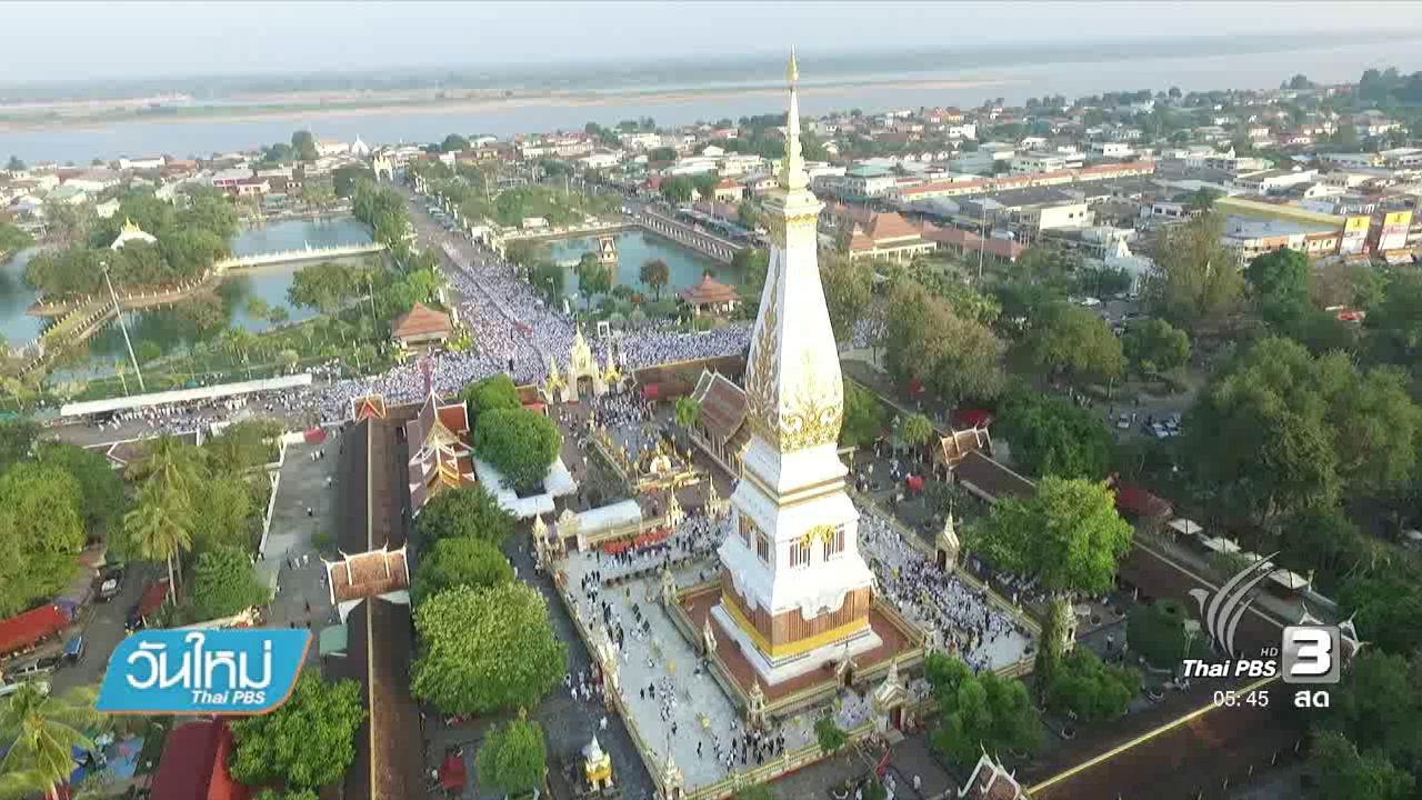 วันใหม่  ไทยพีบีเอส - งานปฏิบัติบูชาพระธาตุพนม