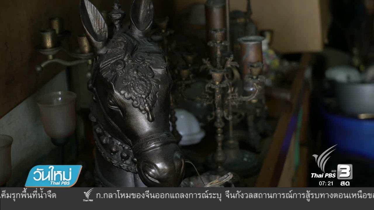 วันใหม่  ไทยพีบีเอส - รู้ทันอาเซียน  : แหล่งค้าขายของสะสมจากยุคอาณานิคมในกรุงจาการ์ตา