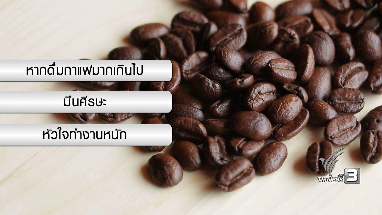 คนสู้โรค - อาหารเป็นยา : กาแฟ
