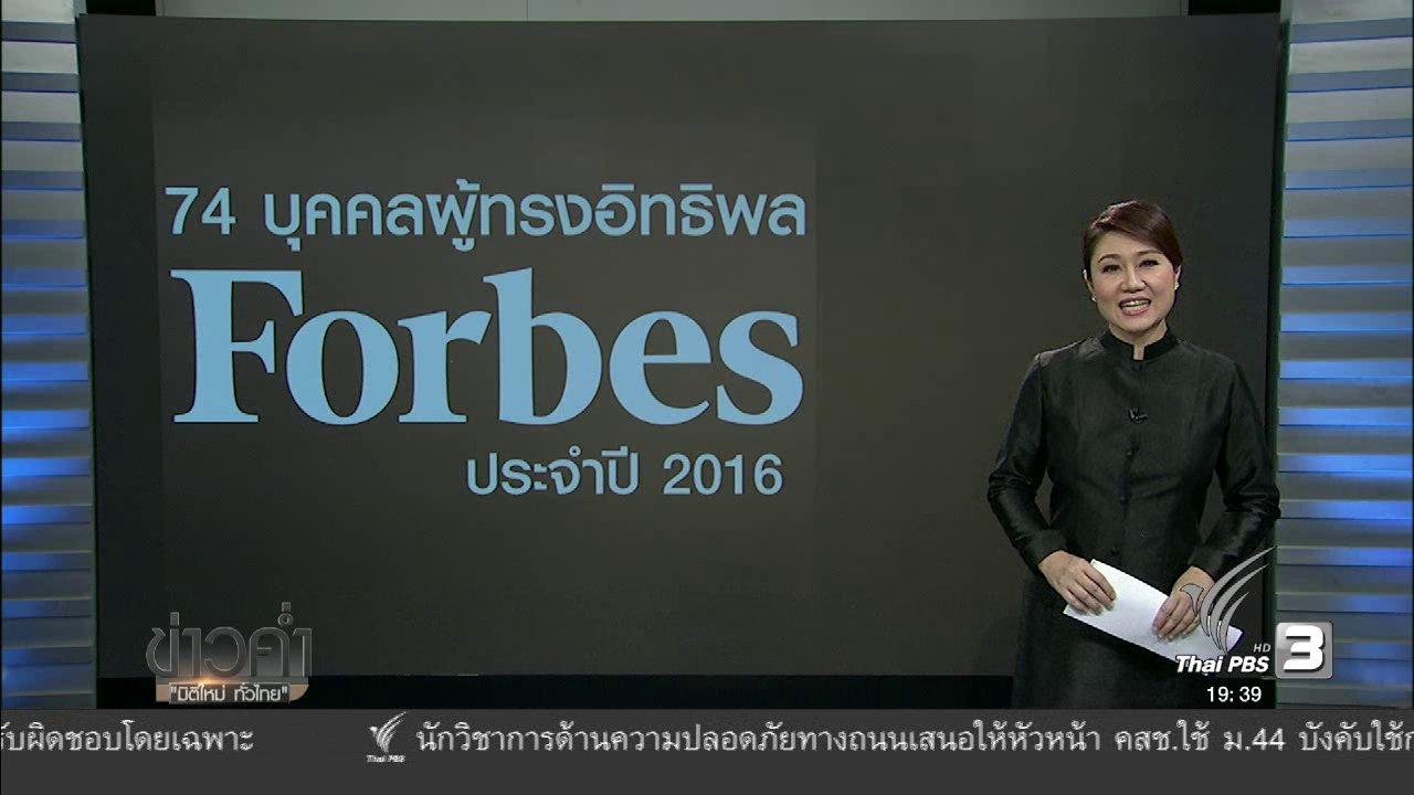 ข่าวค่ำ มิติใหม่ทั่วไทย - วิเคราะห์สถานการณ์ต่างประเทศ : 74 บุคคลผู้ทรงอิทธิพล Forbes ประจำปี 2016