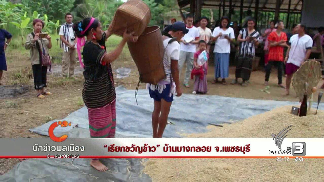 """ที่นี่ Thai PBS - นักข่าวพลเมือง : """"เรียกขวัญข้าว"""" บ้านบางกลอย จ.เพชรบุรี"""