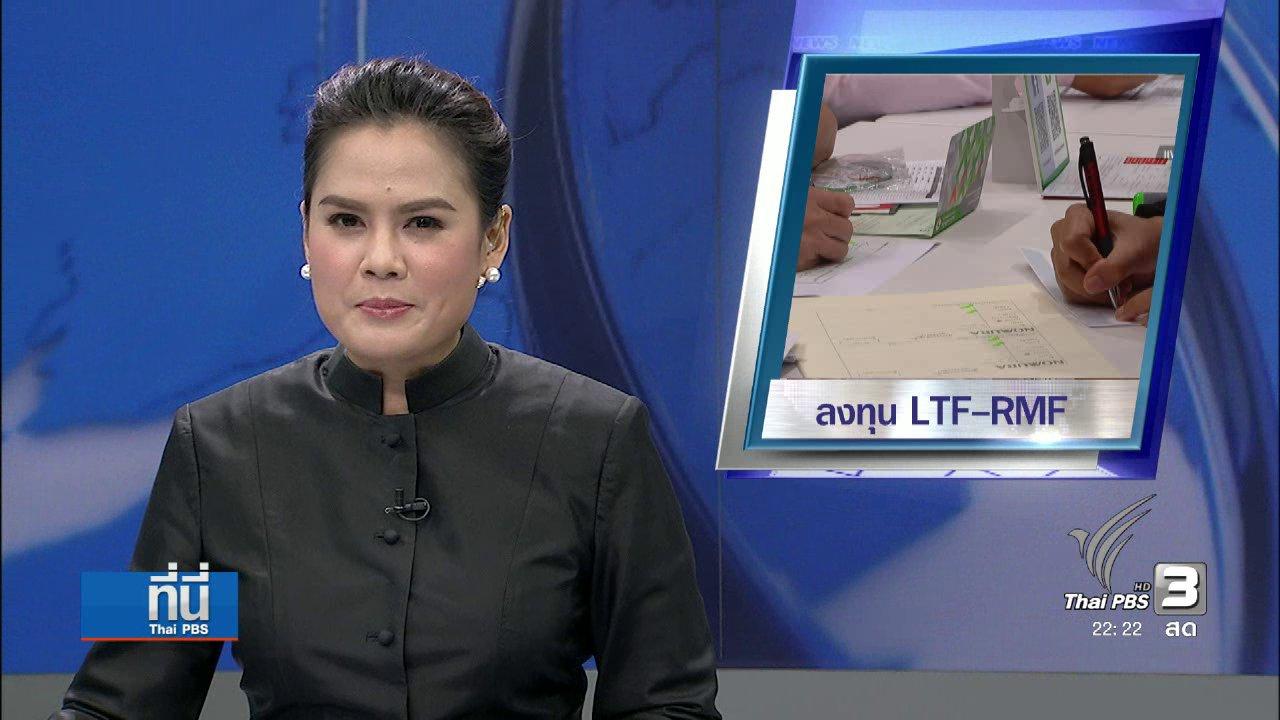 """ที่นี่ Thai PBS - ที่นี่ Thai PBS : เปรียบเทียบ LTF-RMF """"คุ้ม-เสี่ยง"""""""
