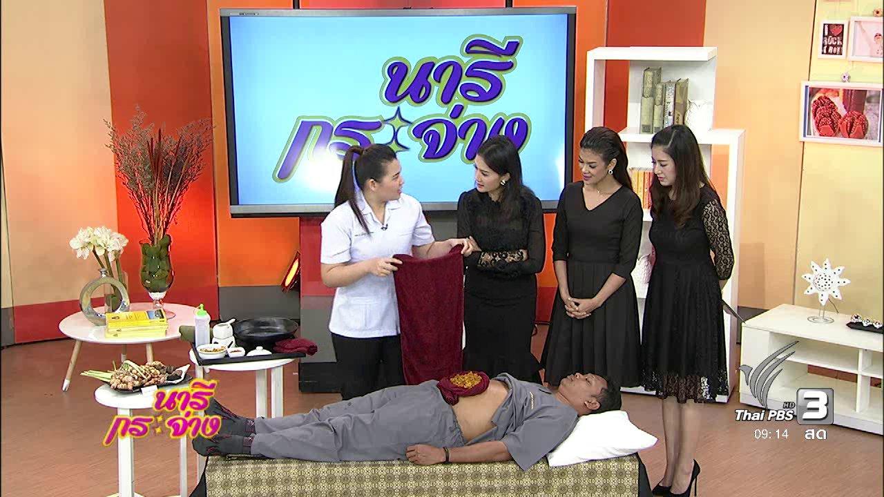"""นารีกระจ่าง - นารีมีมาแชร์ : ภูมิปัญญาไทย ปรับสมดุลลำไส้ด้วยการ """"เผายา"""""""