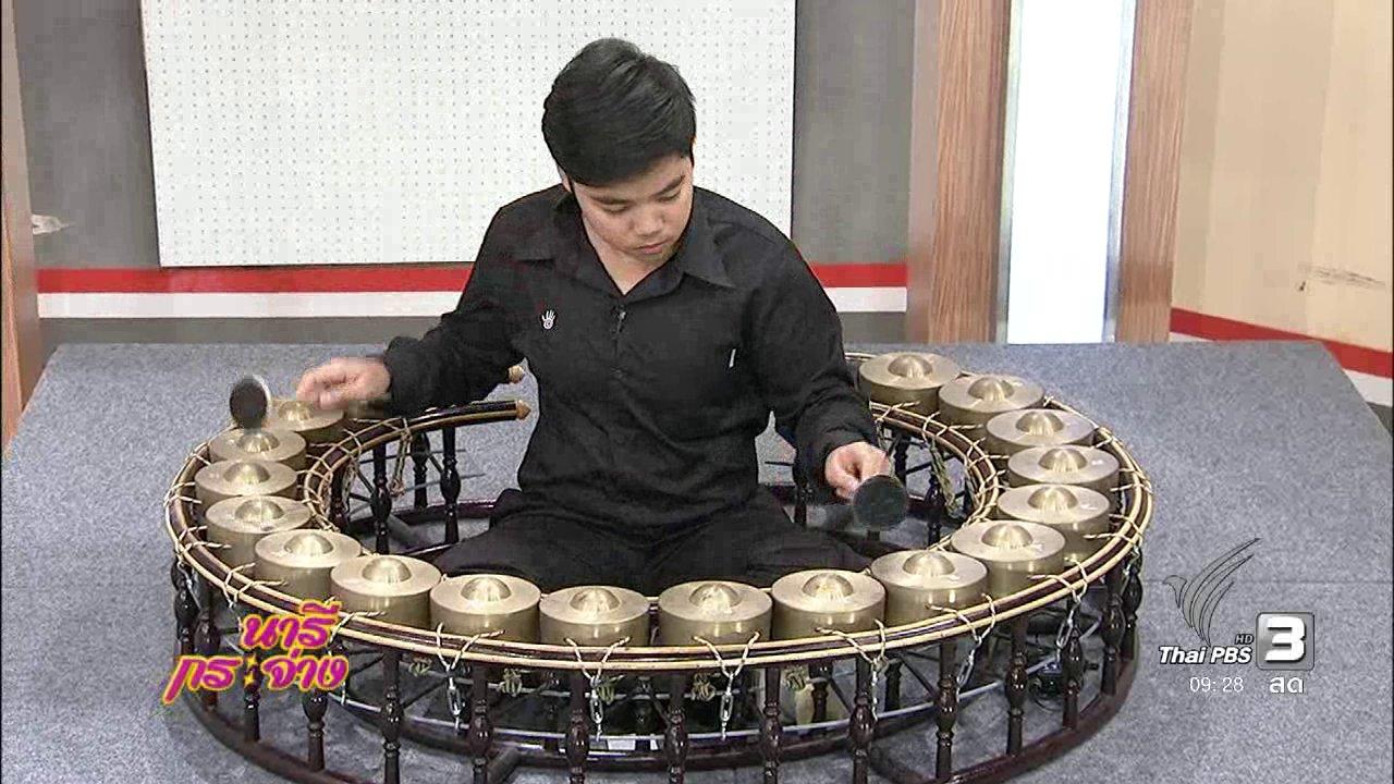 นารีกระจ่าง - นารีจัดให้ : เยาวชนดนตรีแห่งประเทศไทย