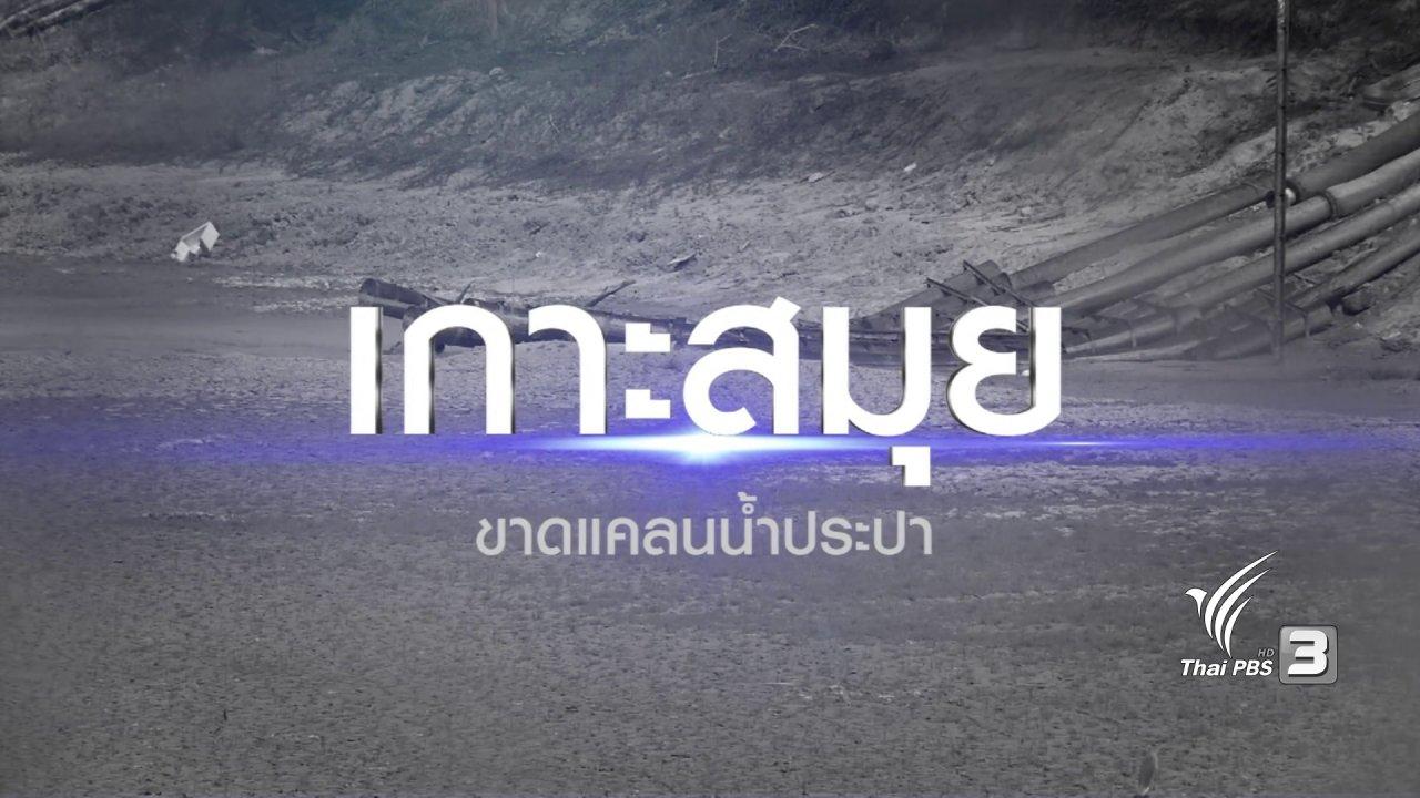 รู้สู้ภัยพิบัติ - เกาะสมุย ขาดแคลนน้ำประปา
