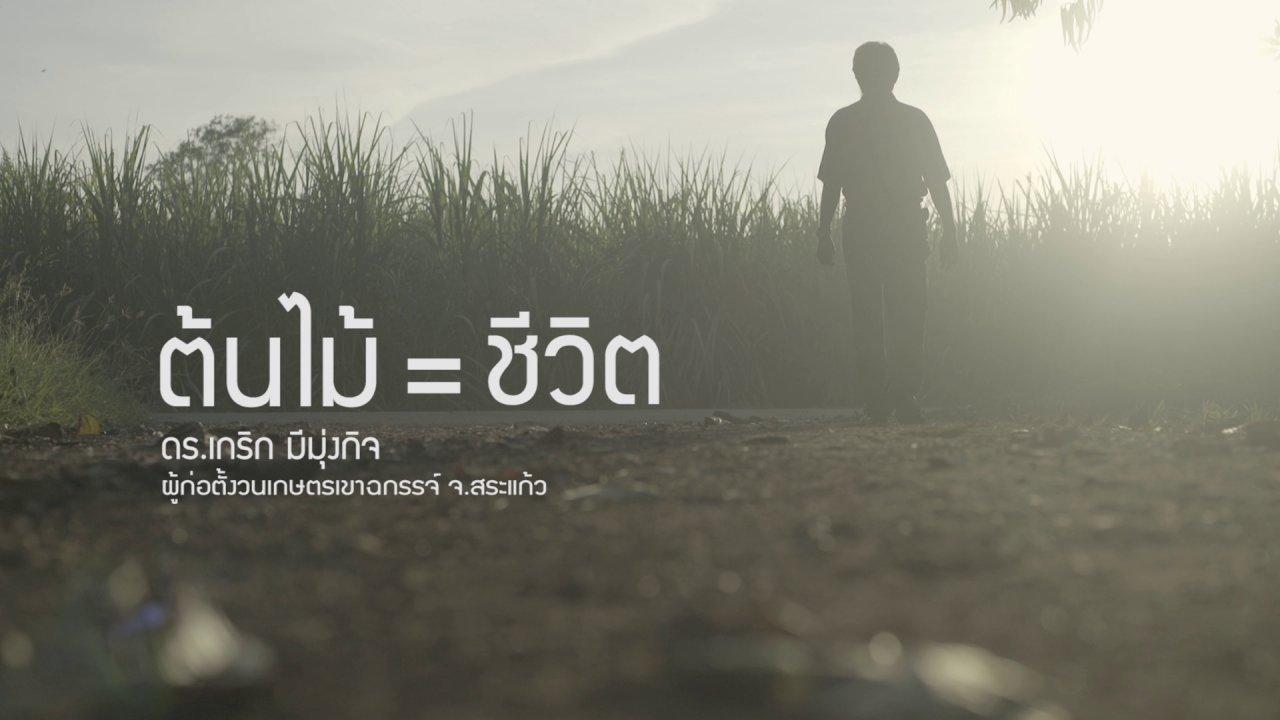 ร่วมฝันเพื่อเมืองไทย - ปณิธานต้นไม้ : ต้นไม้ = ชีวิต