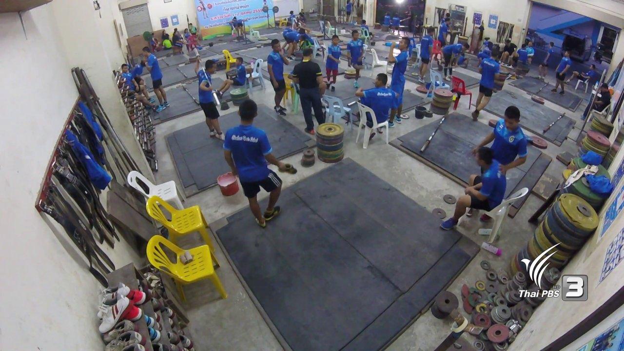 Sport Academy - บุกแคมป์นักยกลูกเหล็กเยาวชน