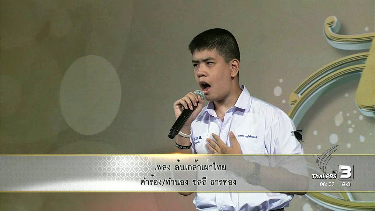 """วันใหม่  ไทยพีบีเอส - แสงจากพ่อ : น้องเชสเตอร์ ขับร้องบทเพลง """"ล้นเกล้าเผ่าไทย"""""""