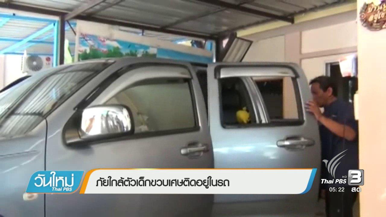 วันใหม่  ไทยพีบีเอส - ภัยใกล้ตัวเด็กขวบเศษติดอยู่ในรถ