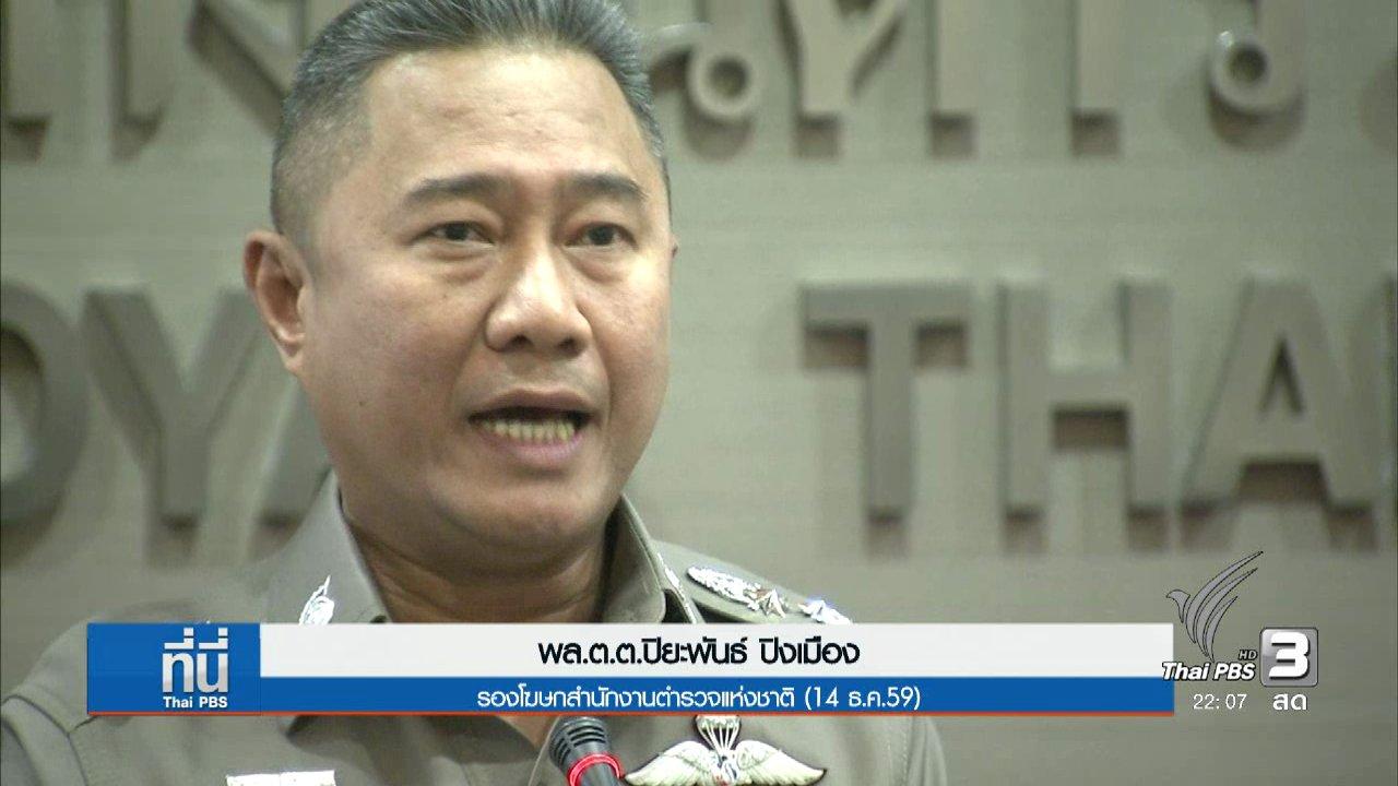 ที่นี่ Thai PBS - กางกฎหมายราชการรับเงินเอกชน ได้หรือไม่?