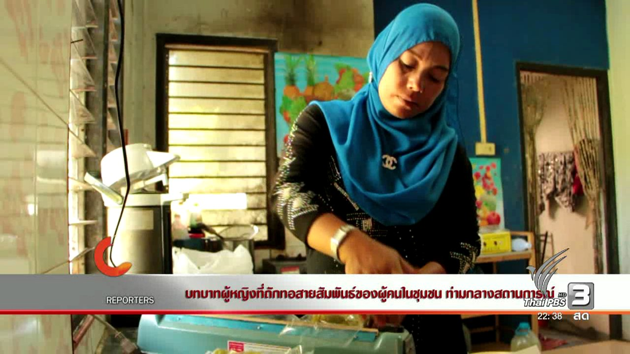 ที่นี่ Thai PBS - บทบาทผู้หญิงที่ถักทอสายสัมพันธ์ของผู้คนในชุมชน ท่มกลางสถานการณ์