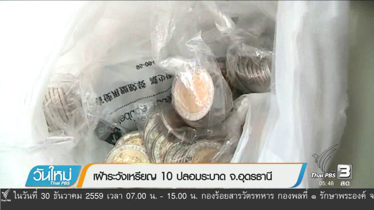 วันใหม่  ไทยพีบีเอส - ประเด็นข่าว (22 ธ.ค. 59)