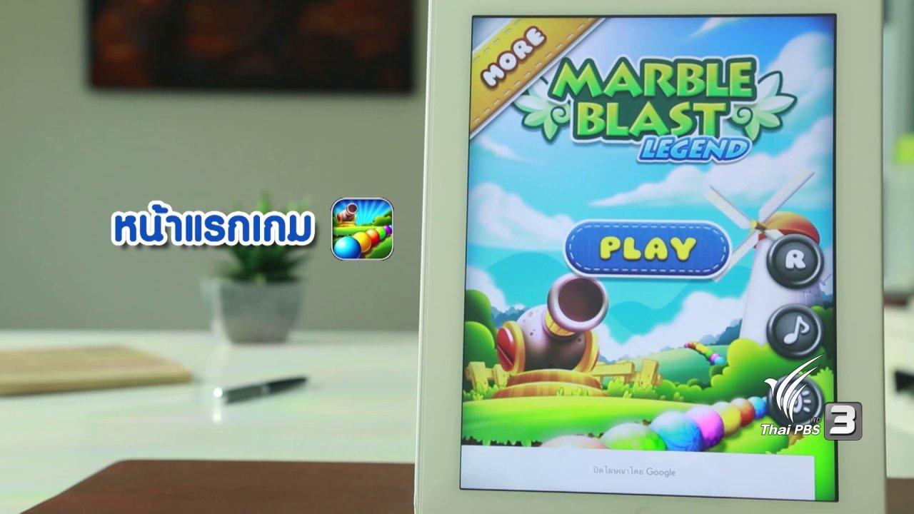 คนสู้โรค - สูงวัยไฮเทค : แอปเกม marble blast legend