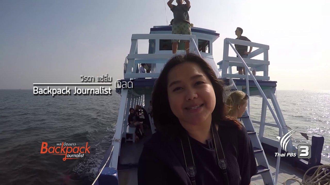 Backpack Journalist - กทม.นิเวศ