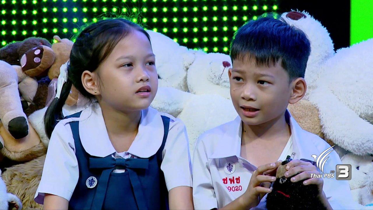 วันเด็กแห่งชาติ - น้องชมพู-น้องภูคา เซียนข้าวกล่อง