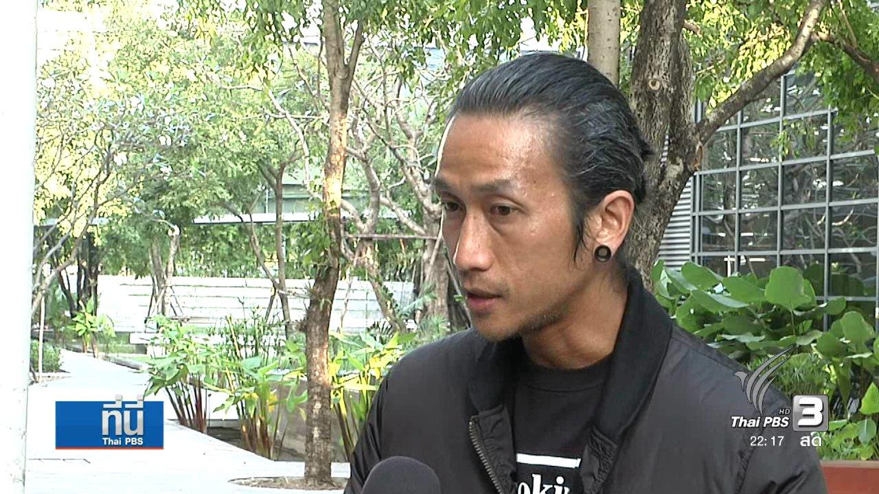 """ที่นี่ Thai PBS - ถอดบทเรียน """"โครงการก้าวคนละก้าว"""""""