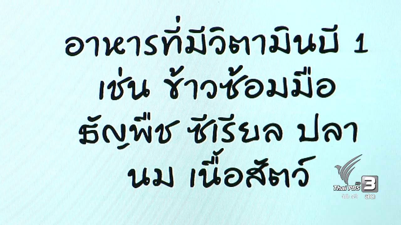 วันใหม่  ไทยพีบีเอส - ปัจจัยการขาดวิตามินบี 1 ของคนไทย