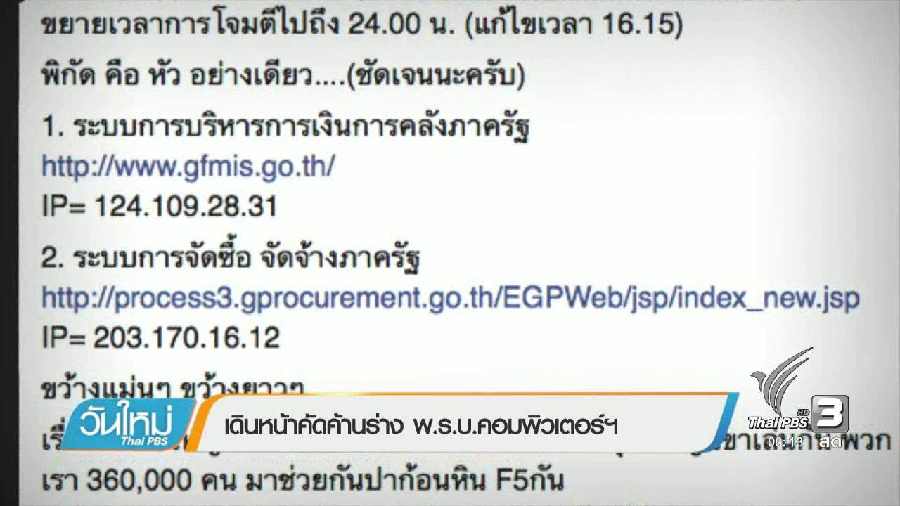 วันใหม่  ไทยพีบีเอส - เดินหน้าคัดค้านร่าง พ.ร.บ.คอมพิวเตอร์