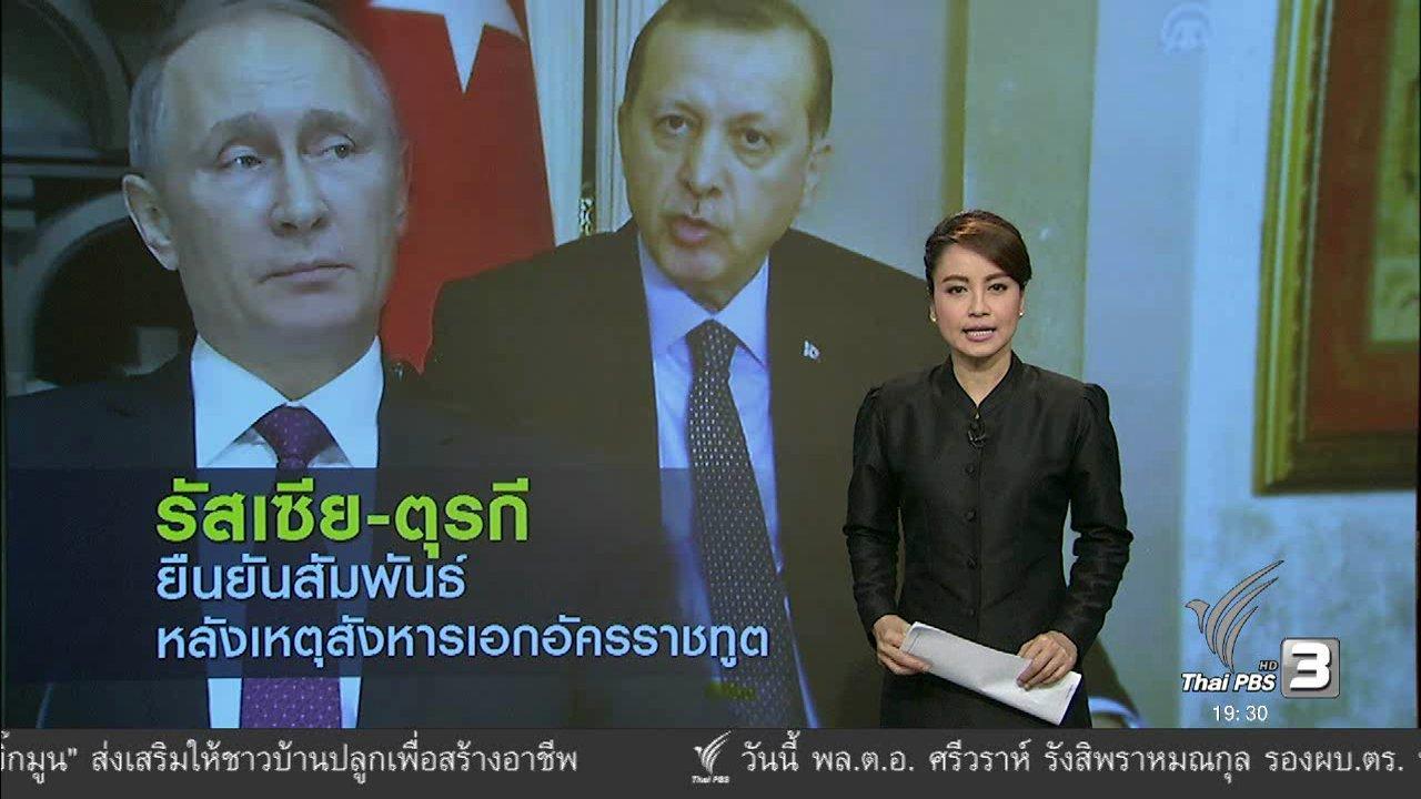 ข่าวค่ำ มิติใหม่ทั่วไทย - วิเคราะห์สถานการณ์ต่างประเทศ : ท่าทีรัฐเซียต่อสหรัฐฯ และตุรกี