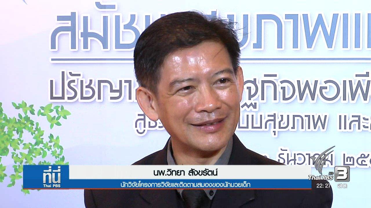 """ที่นี่ Thai PBS - ผลวิจัย """"นักมวยเด็ก"""""""