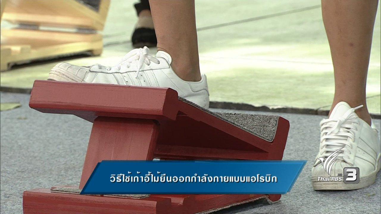 ข.ขยับ - วิธีใช้เก้าอี้ไม้ยืนออกกำลังกายแบบแอโรบิก