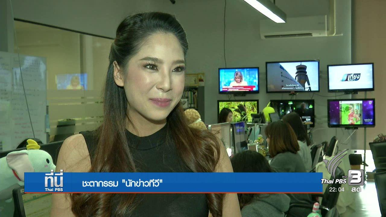 """ที่นี่ Thai PBS - """"น้องใหม่"""" วงการสื่อ ยุคทีวีดิจิทัล"""