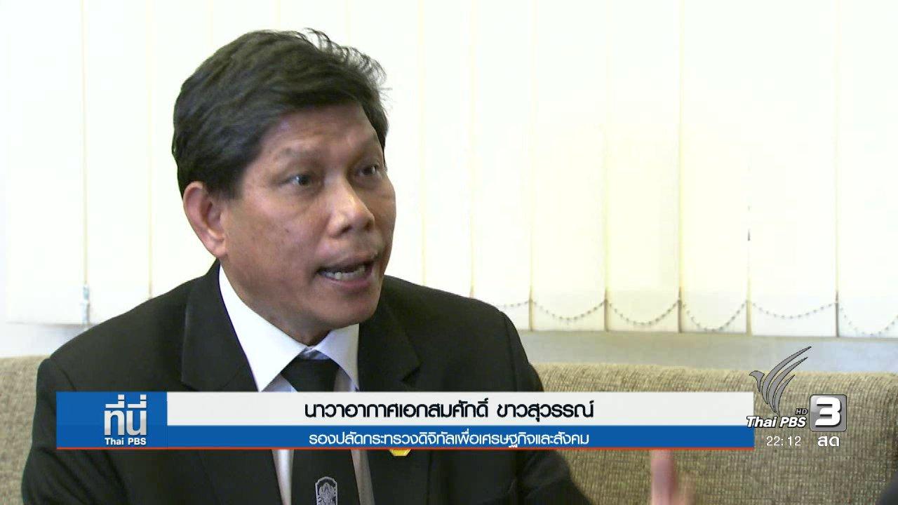 ที่นี่ Thai PBS - อาวุธใหม่ปราบละเมิดลิขสิทธิ์