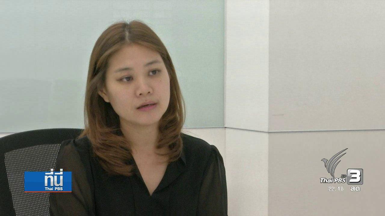"""ที่นี่ Thai PBS - ประโยชน์สื่อออนไลน์ """"ธุรกิจอีคอมเมิร์ซ"""""""