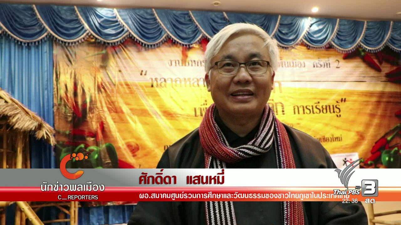 ที่นี่ Thai PBS - การศึกษาของเครือข่ายชาติพันธุ์แบบพหุวัฒนธรรม