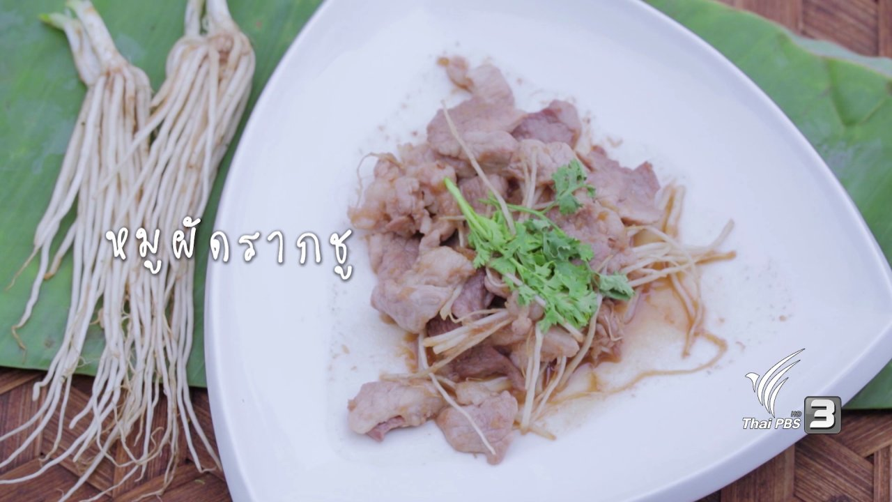 Foodwork - หมูผัดรากชู