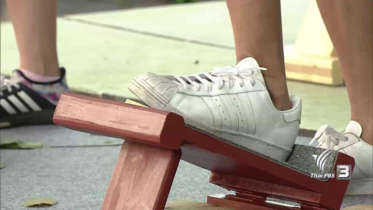 ข.ขยับ - วิธีใช้เก้าอี้ไม้ยืนบริหารเอ็นร้อยหวาย