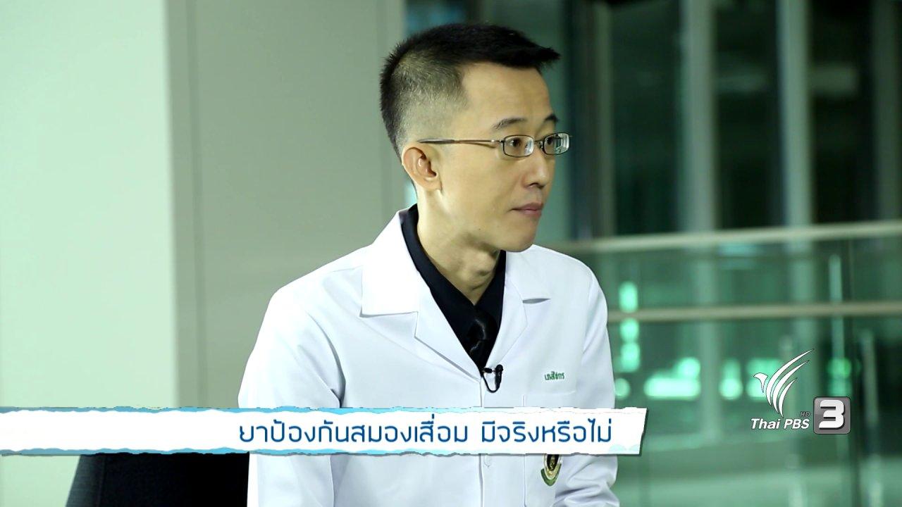 คนสู้โรค - รู้สู้โรค : ยาป้องกันสมองเสื่อม มีจริงหรือไม่