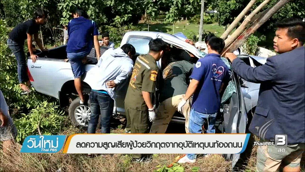 วันใหม่  ไทยพีบีเอส - 108 สุขภาพ : ลดความสูญเสียผู้ป่วยวิกฤตจากอุบัติเหตุบนท้องถนน