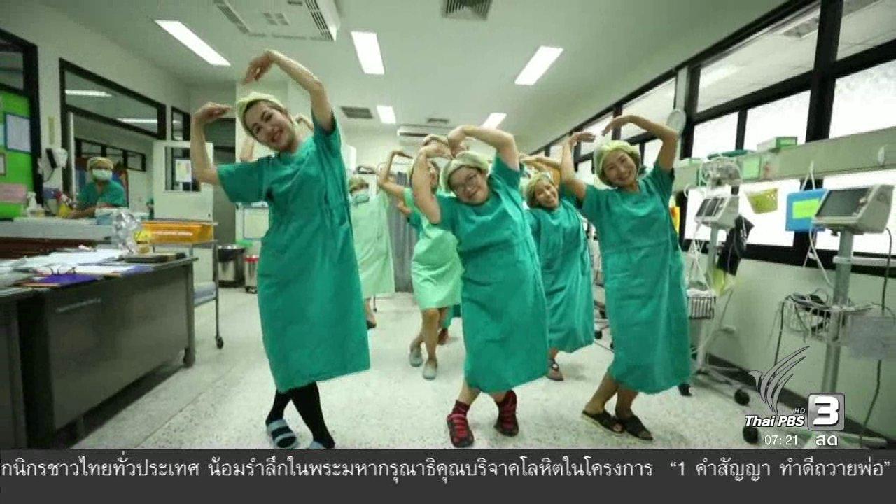 วันใหม่  ไทยพีบีเอส - คลิกให้ปัง : จนท.โรงพยาบาลมหาสารคามเต้นสร้างสุขภาพ