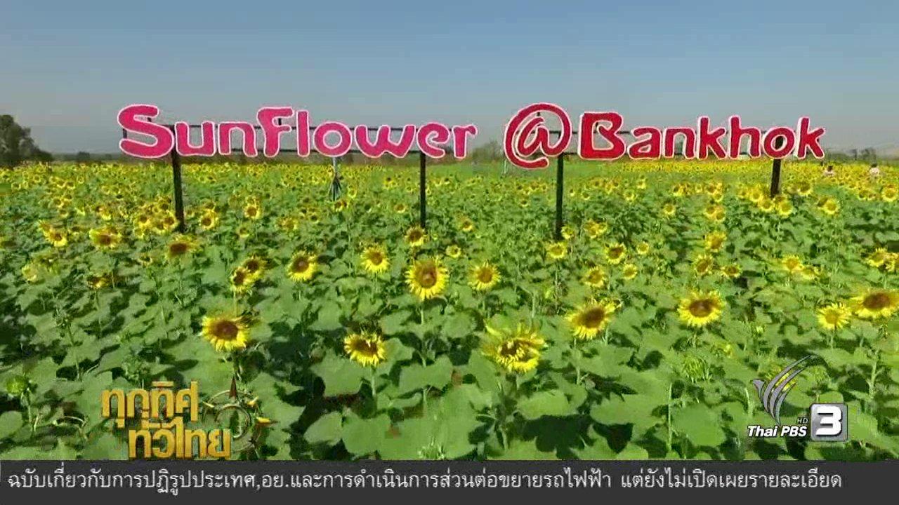ทุกทิศทั่วไทย - ประเด็นข่าว (27 ธ.ค. 59)
