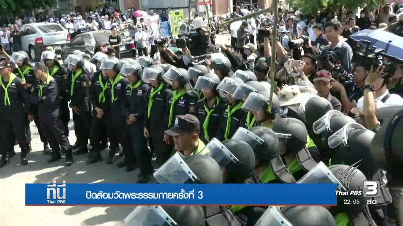 ที่นี่ Thai PBS - รื้อทางเข้าวัดพระธรรมกายไม่สำเร็จ