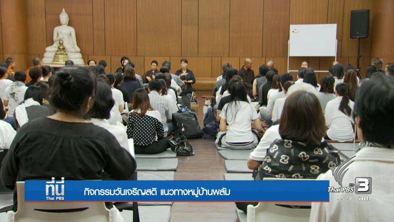 """ที่นี่ Thai PBS - กิจกรรม """"วันแห่งสติ"""" หมู่บ้านพลัม"""